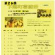 第26回下郷町芸能祭     平成29年11月26日(日)