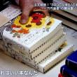 素晴らしい!!! 北海道砂川市の「いわた書店」岩田徹さん ~ H30.4.23 NHK-G放送 「プロフェッショナル 仕事の流儀」より