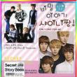 ☆【韓流】SECRET STORY BOOK/ノート&ダイアリー【KPOP】☆