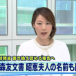 安倍首相と昭恵夫人の名前はすべて消された。森友学園、文書改ざん事件。
