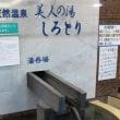 Gifu / Hotospring