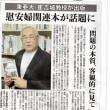 山口新聞に報道