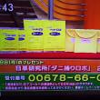 7/9・・・ひるおびプレゼント(本日深夜0時まで)