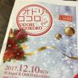 オドリゴコロ・プチ 終演