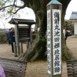 姫路城 備前丸池田輝政居館跡 播磨国
