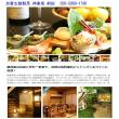 今日は老舗の旅「前田」でミニ会席。でもコロッケがつく不思議な老舗飯。