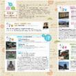 奈良・京都・大津 いにしえの三都めぐり/3月1日(木)~4日(日)開催!(2018 Topic)
