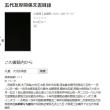 九里龍作と大江氏系図