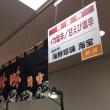 2018年4月24日   初夏の長野・新潟物産展   船橋東武