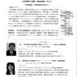 自衛官暴言事件・緊急集会(小西洋之氏)
