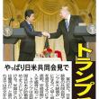 トランプ 兵器押し売り/やっぱり、日米首脳会見で・・・日刊ゲンダイ