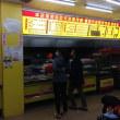 今では台湾中にある『永和豆漿』。