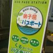 旅人目線で奥尻島の交通の改善策を考えてみた。