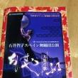 石井智子スペイン舞踊団公演観てきました!
