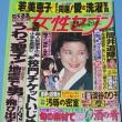 日本一運のいい女ー新皇后の肖像 19
