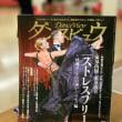 ダンスビュウ12月号に出てます。出てます。ちばダンス!