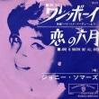 今でも時々口ずさんでいる曲、ワンボーイ(One Boy)。ジョニー・ソマーズ(Joanie Sommers)が1960年に歌ったアメリカンPOPS