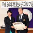 関東女子ゴルフ選手権優勝!