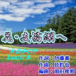 ♬・水に咲く花・支笏湖へ /水森かおり//kazu宮本