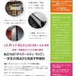 【ご案内】「私たちの「ダイバーシティ・マップ」―学生の視点から見直す早稲田」(12/17開催)