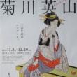菊川英山展 太田記念美術館