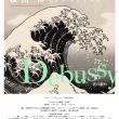 横山 博 ピアノリサイタル Debussy 波の戯れ