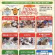 秋田県ジオパーク連絡協議会イベントのご紹介!