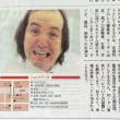 ターザン山本さん