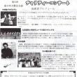 今年も開催 第8回チャリティーコンサート by グループシーズ(11/23)