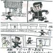 連続ブログ小説   平成29年10月17日(火)大安   ご近所迷惑!!