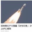 NHK午後7時ニュース:命を守る日本版GPS衛星「みちびき」3号機 打ち上げに成功