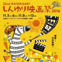「KAWASAKI しんゆり映画祭」、今年も何か観に行こうかと考えています。
