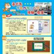 子どもプログラミング体験教室
