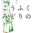 ホッコリします『こうふくみどりの』by西加奈子