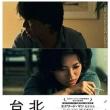 「台北ストーリー」(85・台)80点