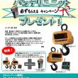 クボタ バッテリユニットプレゼントキャンペーン 4/20ご注文分まで!