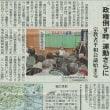 "#akahata ""政権倒す時"" 運動さらに/宗教者平和会議始まる・・・今日の赤旗記事"