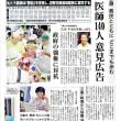 沖縄知事選 県民とともにどこまでも歩む 医師140人意見広告 政府の強権に対抗 「赤旗」9/24