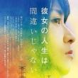 「彼女の人生は間違いじゃない」、震災後の福島、そこに生きる人たちの明日!