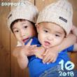 10/19 兄弟・姉妹でCUTEひょっこり♪ 札幌写真館フォトスタジオ・ハレノヒ