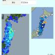 地震がありました