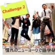 高校卒業前に海外でChallenge!!
