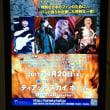 〈音楽〉Fair Warningライブ祭り! ~その1~