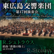 東広島交響楽団第17回演奏会