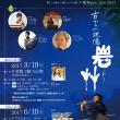 藍羽awa 諏訪live   3月19日(日)