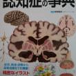 認知症の事典!