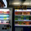 自動販売機の価格差