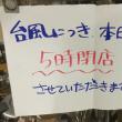 台風につき本日は閉店します。