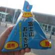 ツナマヨ+鮭+昆布が入った「富士山おにぎり」