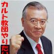 転載: 創価学会さん、3色旗の色は、「韓国を象徴する赤・青・黄」と同じですね。